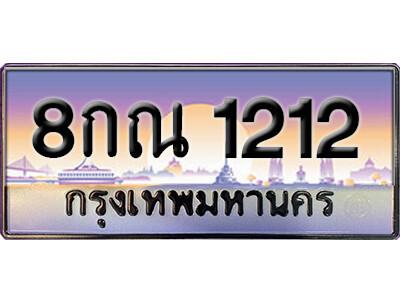 ทะเบียนซีรี่ย์  1212 ทะเบียนสวยจากกรมขนส่ง   8กณ 1212