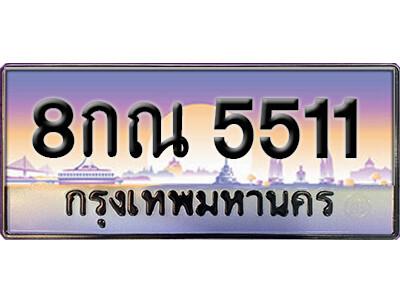ทะเบียนรถ 5511 ทะเบียนสวยจากกรมขนส่ง 8กณ 5511