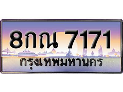ทะเบียนซีรี่ย์ 7171  ทะเบียนสวยจากกรมขนส่ง   8กณ 7171
