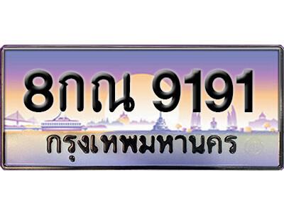 ทะเบียนรถ 9191 ทะเบียนสวยจากกรมขนส่ง ทะเบียน 8กณ 9191