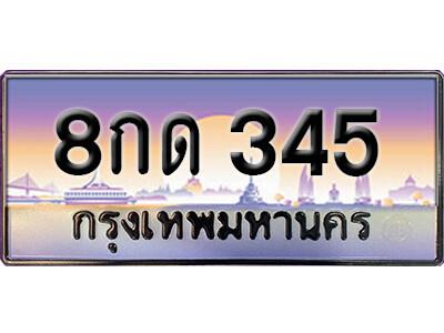 ทะเบียนซีรี่ย์ 345 ทะเบียนสวยจากกรมขนส่ง   8กด 345