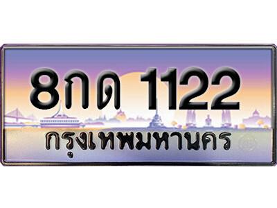 ทะเบียนซีรี่ย์ 1122 ทะเบียนสวยจากกรมขนส่ง   8กด 1122