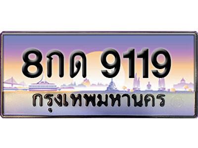 ทะเบียนซีรี่ย์  9119  ทะเบียนสวยจากกรมขนส่ง   8กด 9119