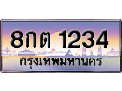 ทะเบียนซีรี่ย์ 1234 ทะเบียนสวยจากกรมขนส่ง-8กต 1234