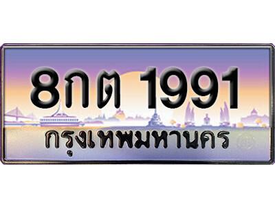 ทะเบียนรถ 8กต 1991 เลขประมูล ทะเบียนสวยจากกรมขนส่ง