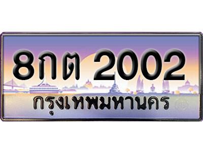 ทะเบียนซีรี่ย์ 2002 หมวดทะเบียนสวย -8กต 2002
