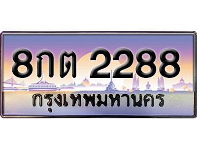 ทะเบียนซีรี่ย์ 2288 หมวดทะเบียนสวย -8กต 2288  ผลรวมดี 32