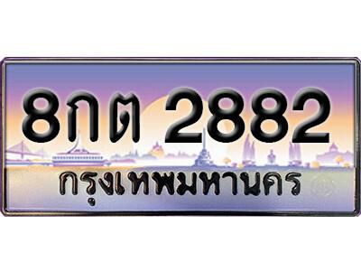 ทะเบียนซีรี่ย์ 2882 หมวดทะเบียนสวย -8กต 2882  ผลรวมดี 32