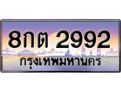 ทะเบียนซีรี่ย์ 2992  หมวดทะเบียนสวย -8กต 2992