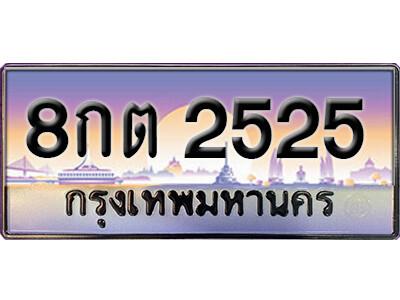ทะเบียนซีรี่ย์ 2525 หมวดทะเบียนสวย -8กต 2525