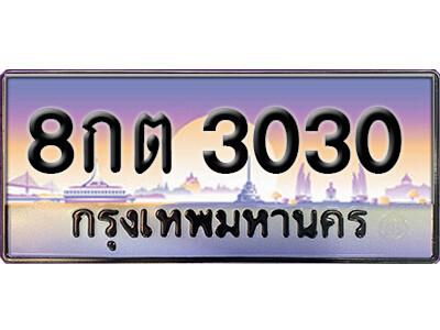 ทะเบียนซีรี่ย์ 3030 หมวดทะเบียนสวย -8กต 3030