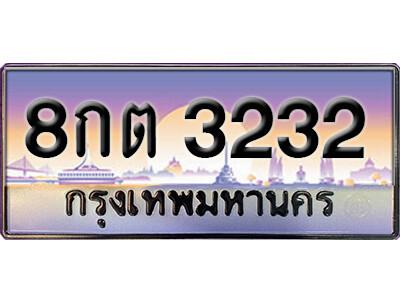 ทะเบียนซีรี่ย์ 3232 หมวดทะเบียนสวย -8กต 3232