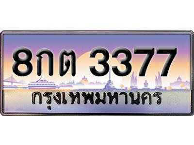 ทะเบียนซีรี่ย์ 3377 หมวดทะเบียนสวย -8กต 3377  ผลรวมดี 32