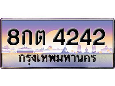 ทะเบียนซีรี่ย์ 4242 หมวดทะเบียนสวย -8กต 4242  ผลรวมดี 24