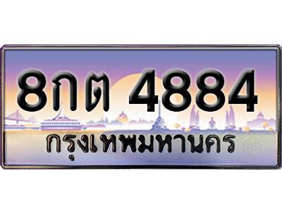 ทะเบียนซีรี่ย์ 4884  หมวดทะเบียนสวย -8กต 4884  ผลรวมดี 36
