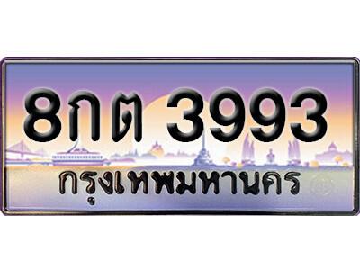 ทะเบียนซีรี่ย์ 3993 หมวดทะเบียนสวย -8กต 3993  ผลรวมดี 36