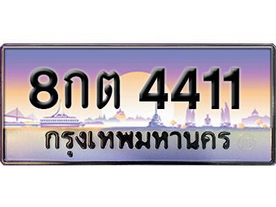 ทะเบียนซีรี่ย์ 4411 หมวดทะเบียนสวย -8กต 4411
