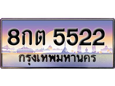 ทะเบียนซีรี่ย์ 5522 หมวดทะเบียนสวย -8กต 5522