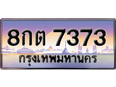 ทะเบียนซีรี่ย์ 7373 หมวดทะเบียนสวย -8กต 7373   ผลรวมดี 32