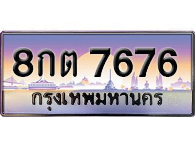 ทะเบียนซีรี่ย์ 7676 หมวดทะเบียนสวย -8กต 7676