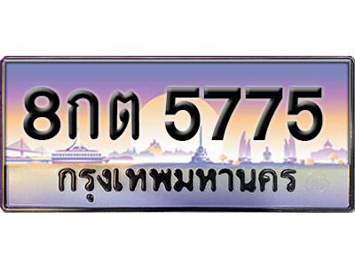 ทะเบียนซีรี่ย์ 5775 หมวดทะเบียนสวย -8กต 5775  ผลรวมดี 36