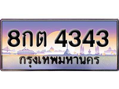 ทะเบียนซีรี่ย์ 4343 หมวดทะเบียนสวย -8กต 4343