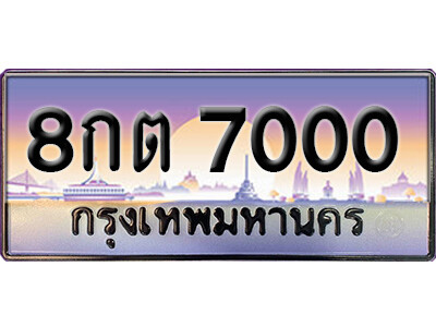ทะเบียนซีรี่ย์ 7000 หมวดทะเบียนสวย -8กต 7000  ผลรวมดี 19