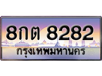 ทะเบียนซีรี่ย์ 8282 หมวดทะเบียนสวย -8กต 8282  ผลรวมดี 32