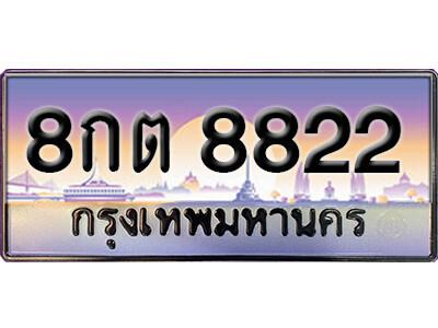 ทะเบียนซีรี่ย์ 8822  หมวดทะเบียนสวย -8กต 8822   ผลรวมดี 32