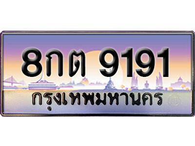 ทะเบียนซีรี่ย์ 9191 หมวดทะเบียนสวย -8กต 9191  ผลรวมดี 32