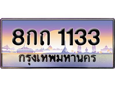 ทะเบียนรถ 8กถ 1133 เลขประมูล ทะเบียนสวยจากกรมขนส่ง