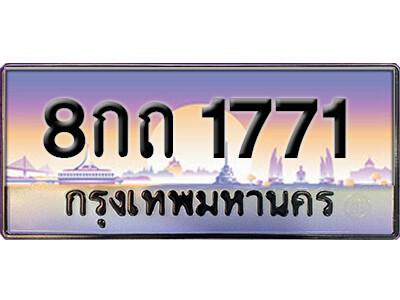 ทะเบียนรถ 8กถ 1771 เลขประมูล ทะเบียนสวยจากกรมขนส่ง
