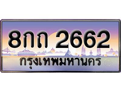 ทะเบียนรถ 8กถ 2662 เลขประมูล ทะเบียนสวยจากกรมขนส่ง