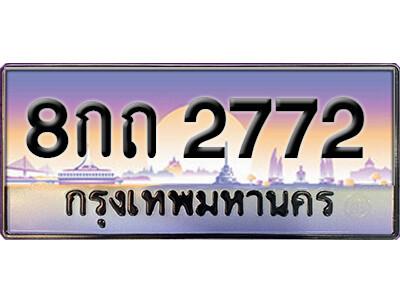 ทะเบียนรถ 8กถ 2772 เลขประมูล ทะเบียนสวยจากกรมขนส่ง