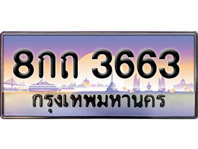 ทะเบียนรถ 8กถ 3663 เลขประมูล ทะเบียนสวยจากกรมขนส่ง