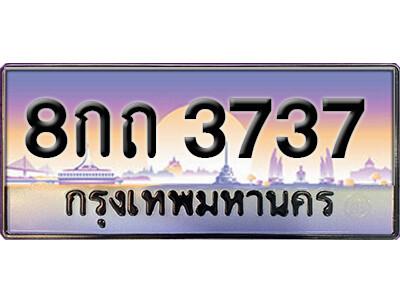 ทะเบียนรถ 8กถ 3737 เลขประมูล ทะเบียนสวยจากกรมขนส่ง