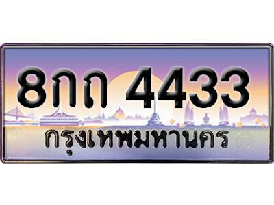 ทะเบียนรถ 8กถ 4433 เลขประมูล ทะเบียนสวยผลรวมดี  24