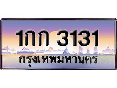 ทะเบียนซีรี่ย์   3131   ทะเบียนสวยจากกรมขนส่ง  1กก 3131