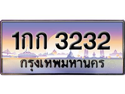 ทะเบียนซีรี่ย์   3232   ทะเบียนสวยจากกรมขนส่ง  1กก 3232