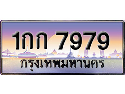 ทะเบียนซีรี่ย์   7979   ทะเบียนสวยจากกรมขนส่ง  1กก 7979