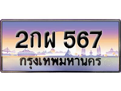 ทะเบียนซีรี่ย์ 567 ทะเบียนสวยจากกรมขนส่ง-2กผ 567