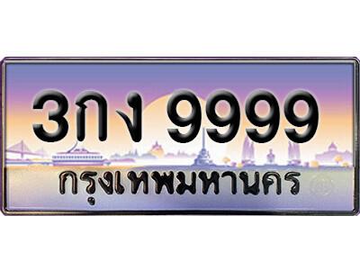 ทะเบียนซีรี่ย์ 9999 ทะเบียนสวยจากกรมขนส่ง-3กง 9999