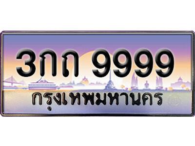 ทะเบียนซีรี่ย์ 9999 ทะเบียนสวยจากกรมขนส่ง-3กถ 9999