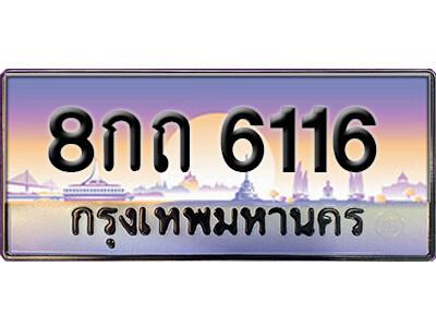 ทะเบียนรถ 8กถ 6116 เลขประมูล ทะเบียนสวยผลรวมดี 24