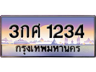 ทะเบียนซีรี่ย์ 1234 ทะเบียนสวยจากกรมขนส่ง-3กศ 1234