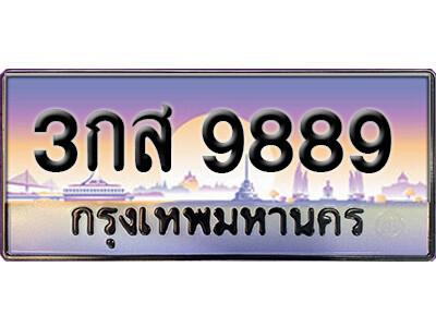 ทะเบียนซีรี่ย์ 9889 ทะเบียนสวยจากกรมขนส่ง-3กส 9889