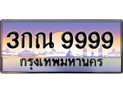 ทะเบียนซีรี่ย์ 9999 ทะเบียนสวยจากกรมขนส่ง-3กณ 9999