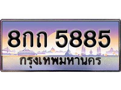 ทะเบียนรถ 8กถ 5885 เลขประมูล ผลรวมดี 36