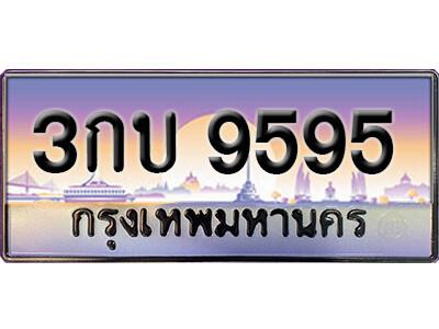 ทะเบียนซีรี่ย์   9595   ทะเบียนสวยจากกรมขนส่ง  3กบ 9595