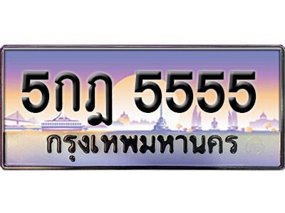 ทะเบียนซีรี่ย์ 5555 ทะเบียนสวยจากกรมขนส่ง-5กฎ 5555
